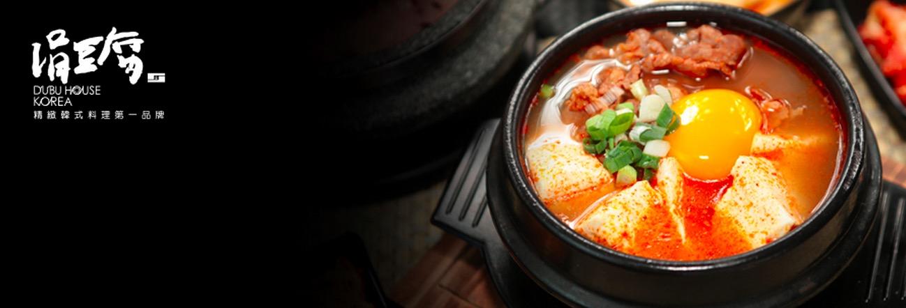 涓豆腐@信義區 ATT 4 fun 韓國第一大連鎖嫩豆腐煲專門店