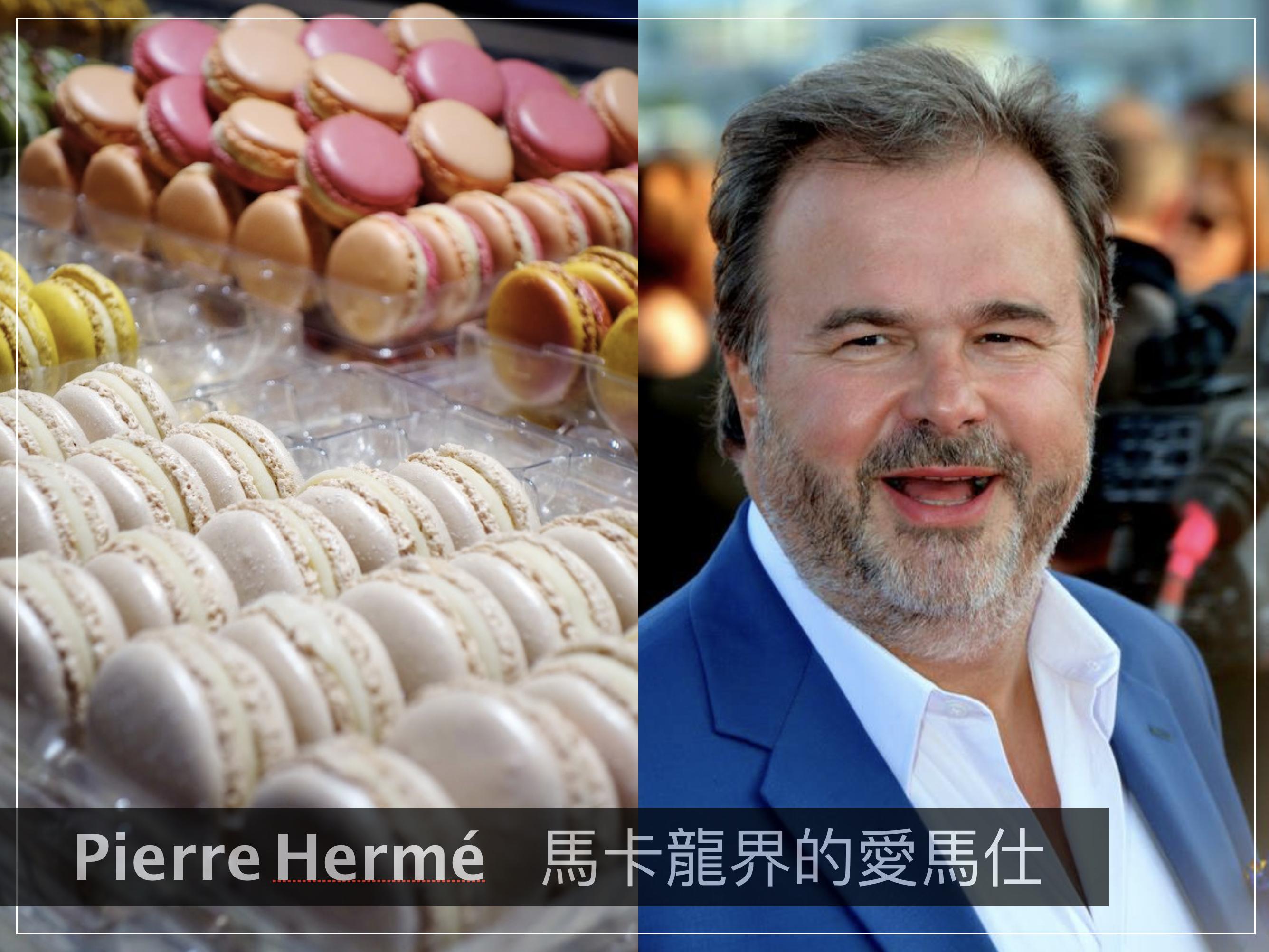 Pierre Hermé — 馬卡龍界的愛馬仕